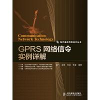 GPRS网络信令实例详解