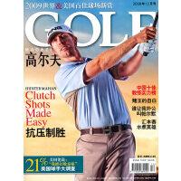 高尔夫(2009年12月号总第108期)(含光盘)