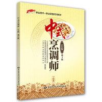 中式烹调师(五级)第2版――1+X职业技术职业资格培训教材