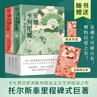 安娜・卡列尼娜(全2册)精装全译本