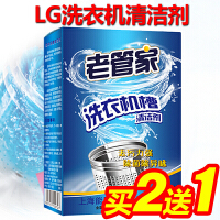 LG洗衣机槽清洗剂家用滚筒全自动波轮清洁剂除垢剂消毒