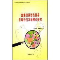 [二手95成新旧书]富源型贫困县县域经济发展模式研究 9787801686404 研究出版社