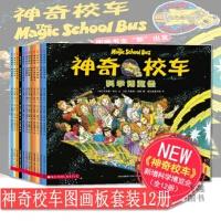 神奇校车·图画书版全12册新增《科学博览会》科普童书青少年成长读书架·科普篇 神奇的校车畅