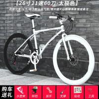 创意新款时尚拉风自行车死飞车自行车变速跑车赛车活飞男女式学生实心胎公路单车