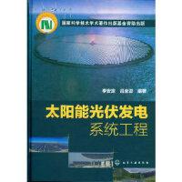 【正版当天发】太阳能光伏发电系统工程 李安定, 吕全亚 9787122144249 化学工业出版社