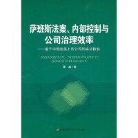 萨班斯法案、内部控制与公司治理效率陈燕首都经济贸易大学出版社9787563818419