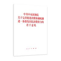 正版全新 中共中央国务院关于完善促进消费体制机制进一步激发居民消费潜力的若干意见
