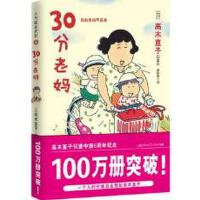 30分老妈 (日)高木直子 陕西师范出版社 9787561343951
