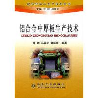 铝合金中厚板生产技术\钟利__现代铝加工生产技术丛书