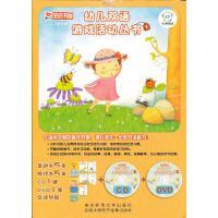 幼儿双语游戏活动丛书 1 (礼盒全套10册,含CD、DVD各一张)