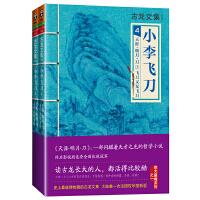 古龙文集・小李飞刀4:天涯・明月・刀套装(上下册)