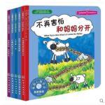 我要更自立系列 全5册 儿童情绪管理与性格培养绘本 3-4-5-6岁儿童故事书早教启蒙认知读物文学书籍 幼儿绘本阅读材