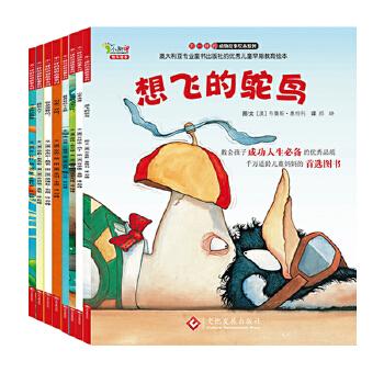 正版全新 儿童早期教育绘本·不一样的动物故事绘本系列(套装8册) 5万童书,直降5折封顶,点击查看所有5折好书