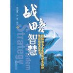 【正版全新直发】战略智慧 聂清凯 等 9787802559257 企业管理出版社