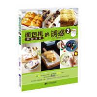 【正版直发】面包机的诱惑2 百变吐司 辣妈(Shania) 9787538195293 辽宁科学技术出版社