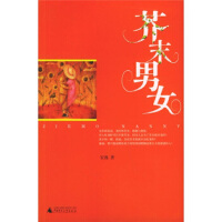 【新书店正版】芥末男女安逸9787563358472广西师范大学出版社