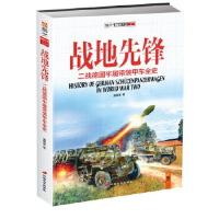 战地先锋 : 二战德国半履带装甲车全史潘晓滨中国长安出版社9787510708312