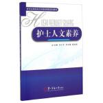 【二手旧书9成新】 护士人文素养