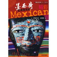 墨西哥艺术与文化