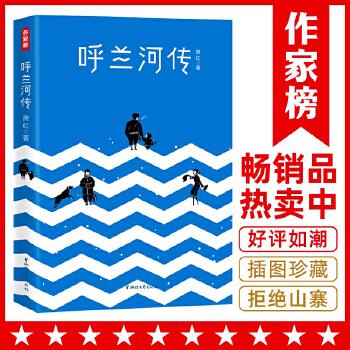 呼兰河传(pdf+txt+epub+azw3+mobi电子书在线阅读下载)