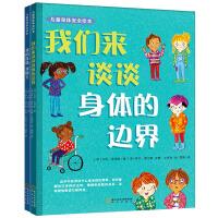 自我保护意识培养:儿童身体安全绘本(精装2册+拓展手册)儿童自救:防性侵、性教育、学自爱