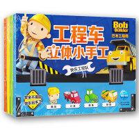 巴布工程师 工程车立体小手工 全套5册 3-6-8岁幼少儿童立体手工制作书 儿童益智玩具手工书 3-6岁左右脑开发早教