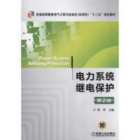 电力系统继电保护 第2版 【正版书籍】
