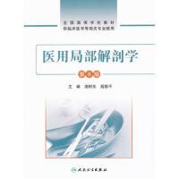 旧书二手书正版8成新 满三本包邮 医用局部解剖学(第八版) 洛树东,高振平 9787117147217 人民卫生出版社