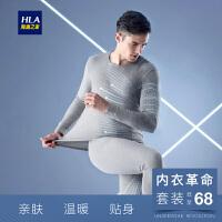 HLA/海澜之家秋衣秋裤舒适柔软男士棉质保暖内衣套装薄款棉毛衫