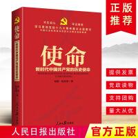 使命 新时代中国共产党的历史使命