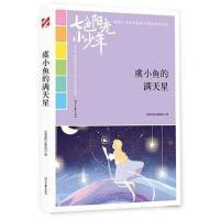 七色阳光小少年:虞小鱼的满天星 《语文报》编写组 9787538759402 时代文艺出版社