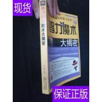 [二手旧书9成新]神奇智力魔术大揭密 --北大清华都?