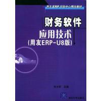 【正版二手书旧书9成新左右】财务软件应用技术(用友ERP-U8版)(含CD-ROM一张)――用友ERP实验978730