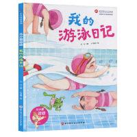 从小爱运动 我的游泳日记 夏天游泳绘本 3-4-5-6岁亲子共读绘本图画书课外阅读儿童读物幼儿园图画故事书健康教育好习惯