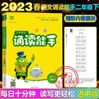 小学语文诵读能手二年级下册语文2020春全国通用版