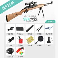 儿童玩具枪98k抢可发射绝地*吃鸡套装备男孩仿真求生 大号 98K(三级头+信号枪+锅)