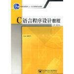 【包邮】C语言程序设计教程 杨路明 北京邮电大学出版社有限公司 9787563506965