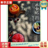 冰食纪:台式冰品遇见法式果酱,蓝带甜点师的纯手工冰点 于美瑞 【新华书店 正版保证】