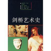 剑桥艺术史(1)【正版图书,品质无忧】
