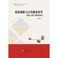 政府创新与公共服务改革:理论分析与案例研究(仅适用PC阅读)