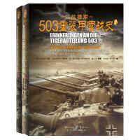 """503重装甲营战史(全二册,亲历回忆,演绎精彩的""""坦克大决战""""。《503重装甲营战史》终极版。)"""