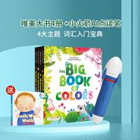 32G西曼小火箭AI智能点读笔WIF版+The Big Book of唯美认知大书4本合册集幼儿儿童英语启蒙认知绘本图画