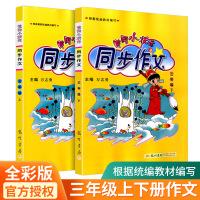 黄冈小状元同步作文三年级上册下册部编人教版2021新版