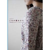 日文原版これが�みたい 棒��みのビギナ 针织时尚毛线服装服饰衣帽