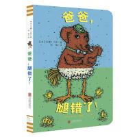 全新正版 爸爸,腿错了 尼娜兰登 北京联合出版公司 9787550256477缘为书来图书专营店