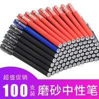 中性笔0.5学生用考试水笔碳素笔黑色办公用品批发磨砂签字笔红蓝