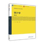 审计学(第四版) 朱荣恩 王英姿 高等教育出版社 9787040464979