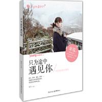 【二手书9成新】只为途中遇见你(18位美女的时光旅途)刘洋9787229075637重庆出版社