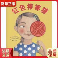 红色棒棒糖 [加]卢克萨娜 汗 北京联合出版公司9787550225886【新华书店 正版全新 品质保障】