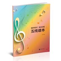 五线谱本(音乐钢琴学习记录本)